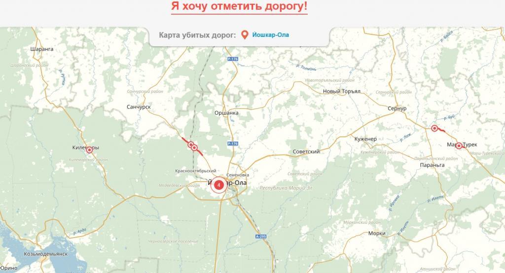 «Карта убитых дорог» ОНФ пополнилась проблемными участками Республики Марий Эл