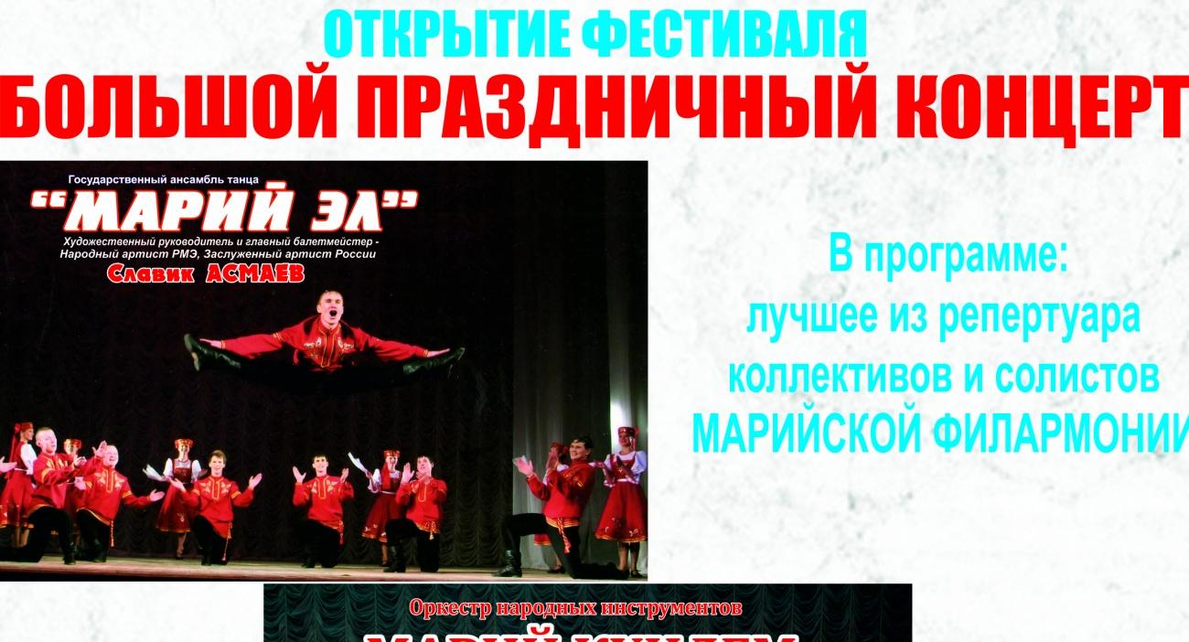 Марийские концерты афиша театры ижевска афиша февраль 2017