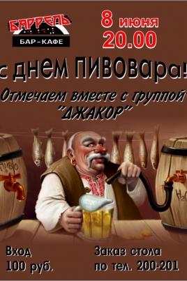 С Днем Пивовара постер