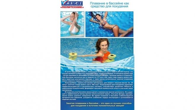 Плаванье в бассейне как средство для похудения!