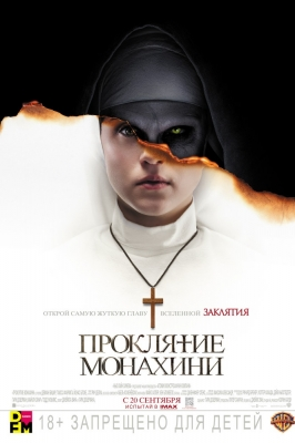 Проклятие монахини