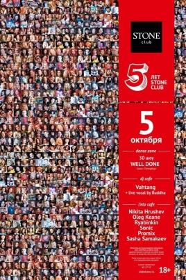 STONE club - нам 5 лет! постер
