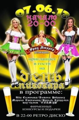 День пивовара постер
