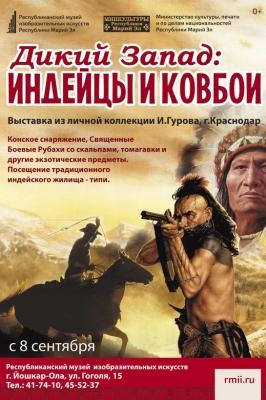 Дикий Запад: индейцы и ковбои