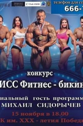 Мисс фитнес-бикини постер