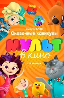 МУЛЬТ в кино. Выпуск №88. Сказочные каникулы!