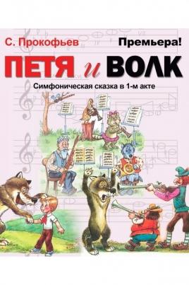 Петя и Волк постер