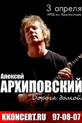 Алексей Архиповский постер