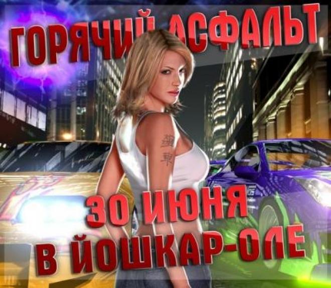 «Горячий асфальт-2012» пройдет субботним вечером в столице Марий Эл