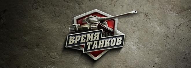 Стартует официальный турнир Урала и Поволжья по World of Tanks