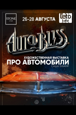 Autobliss постер