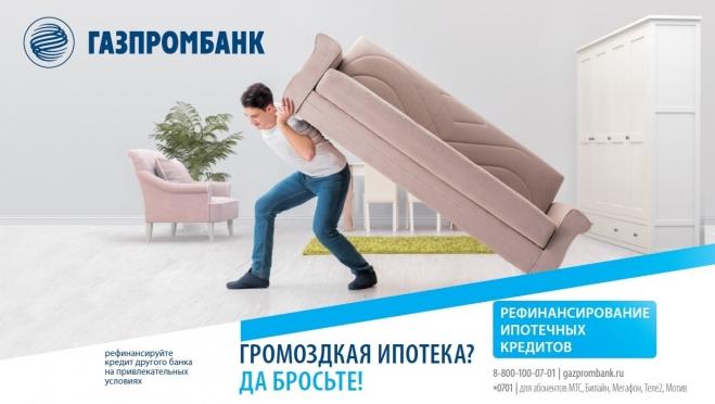 Простое рефинансирование ипотеки в Газпромбанке
