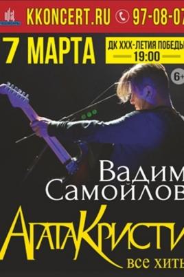Вадим Самойлов. Агата Кристи постер