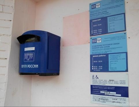 В Йошкар-Оле 36-ое отделение связи работает по новому графику