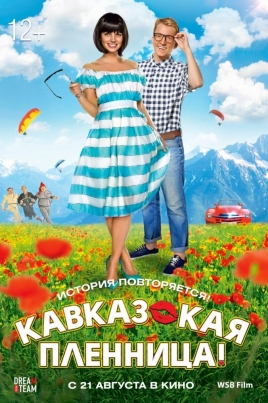 Кавказская пленница! постер