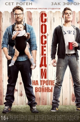 Соседи. На тропе войныNeighbors постер