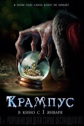 КрампусKrampus постер