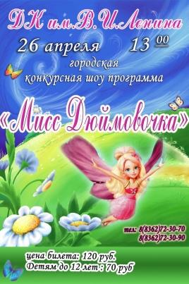 Мисс Дюймовочка постер