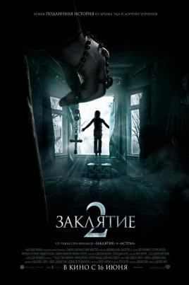 Заклятие 2The Conjuring 2 постер