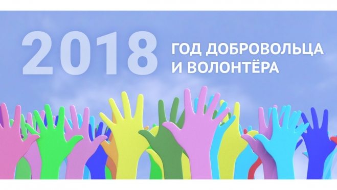 В Марий Эл принимаются заявки на региональный этап всероссийского конкурса «Доброволец России 2018»