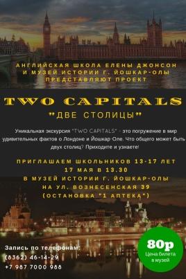 Две столицы постер