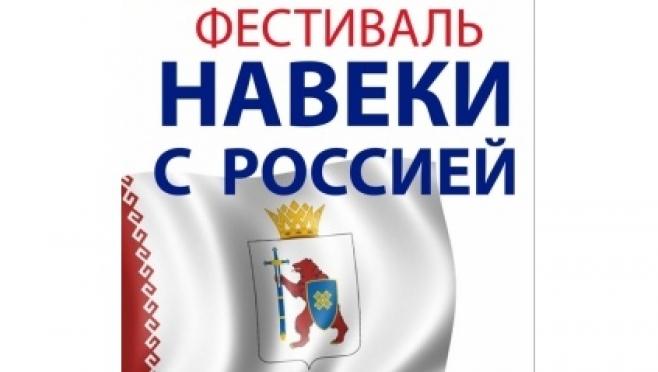 С 12 по 16  июня в Йошкар-Оле впервые пройдёт театральный фестиваль «Навеки с Россией»
