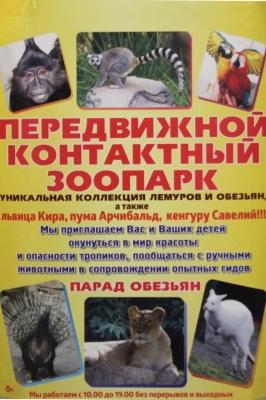 Передвижной контактный зоопарк