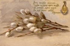 У православных христиан 1 апреля - Вербное воскресенье или праздник Входа Господня в Иерусалим