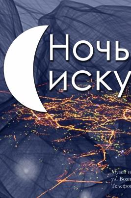 Ночь искусств в Музее истории г.Йошкар-Ола постер