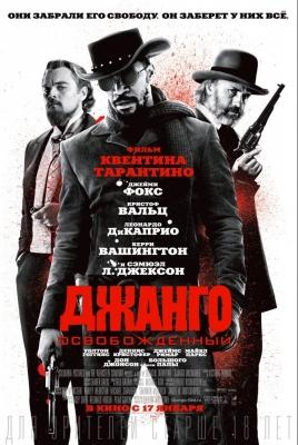 Джанго освобожденныйDjango Unchained постер