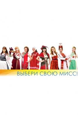 Мисс студенчества Финно-Угрии-2014 постер