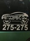 Автосервис «Сто Машин»