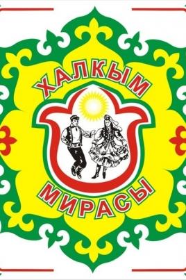 «Халкым мирасы» (Наследие моего народа) постер