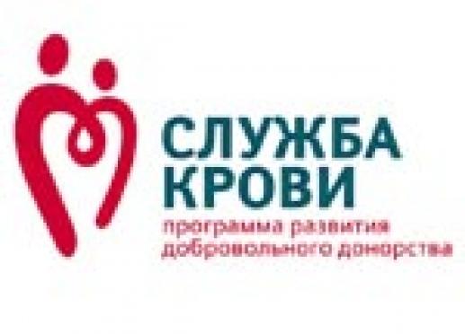 У доноров крови в сети Интернет появился свой ресурс