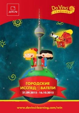 «Дом.ru» и канал «Да Винчи» подарят поездку в Берлин