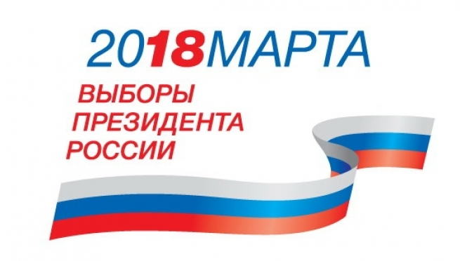 Выборы Президента России — шли как на праздник