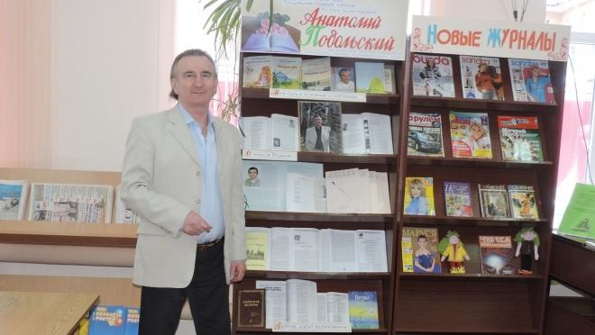 Писатель Анатолий Подольский презентовал свою новую книгу