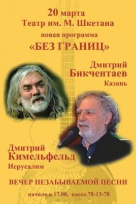 Дмитрий Бикчентаев и Дмитрий Кимельфельд постер