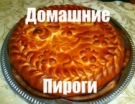 Пироги и торты на заказ