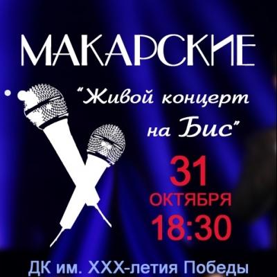 Макарские живой концерт