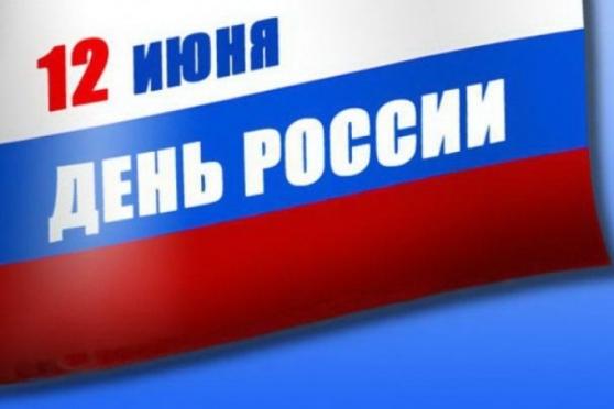 В Йошкар-Оле празднование Дня России начнется на день раньше