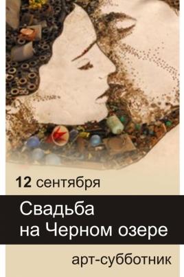 Арт-субботник постер