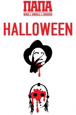 Halloween в Папа Баре постер