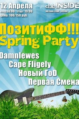 ПозитиФФ Spring Party постер