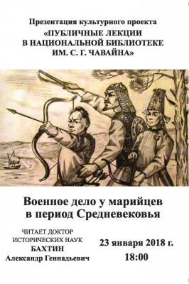 Военное дело у марийцев в период Средневековья