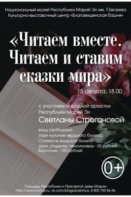 Читаем вместе. Читаем сказки мира