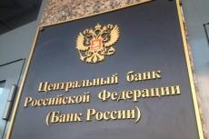 Мошенники всё чаще прикрываются именем «Банка России»