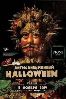 Антисанкционный Halloween постер