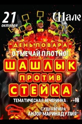 День повара постер