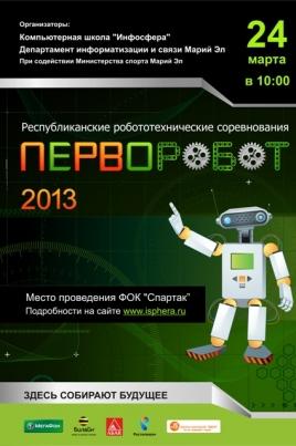 Перворобот-2013 постер